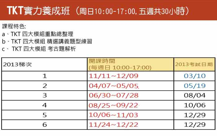 tkt course timetable